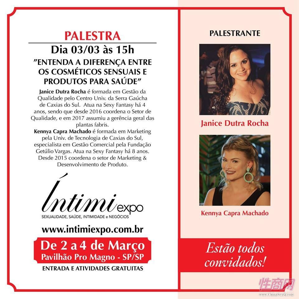 18巴西成人展Intimiexpo:与会嘉宾 (5)
