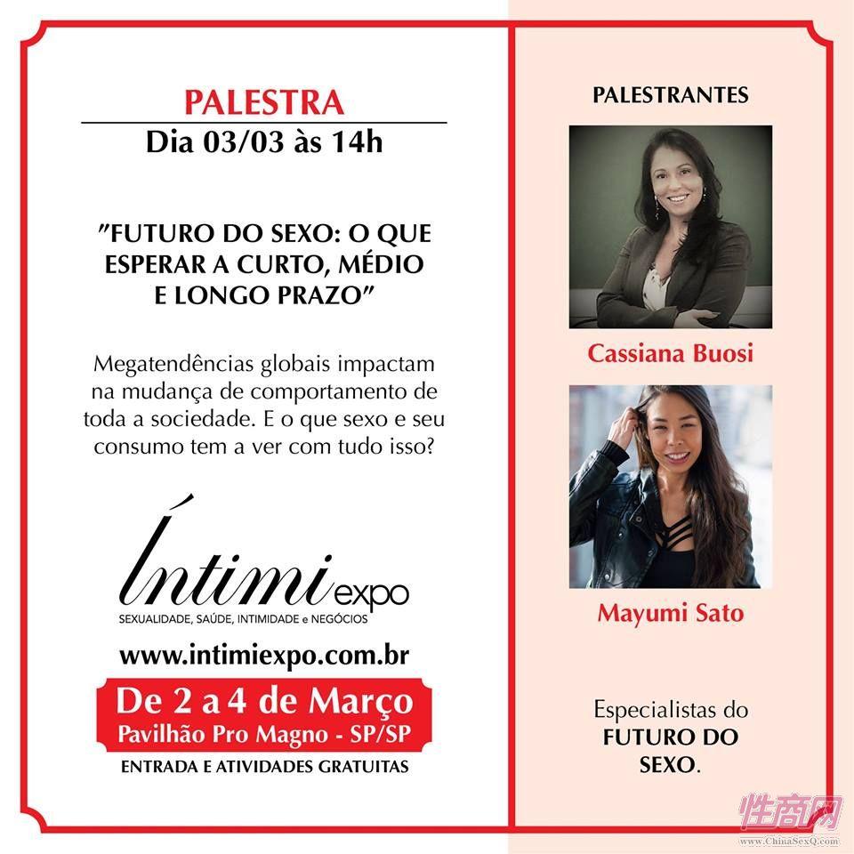 18巴西成人展Intimiexpo:与会嘉宾 (3)
