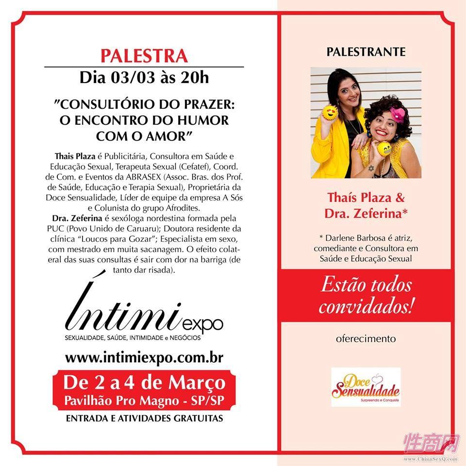 18巴西成人展Intimiexpo:与会嘉宾 (6)