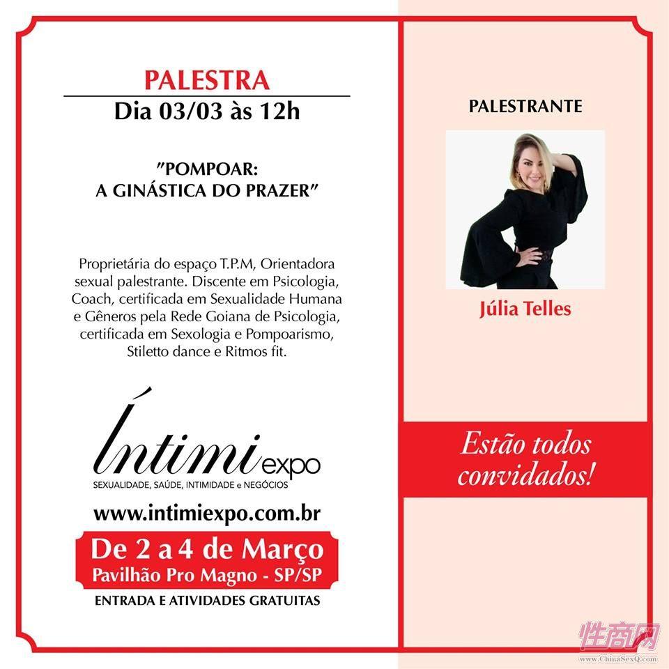 18巴西成人展Intimiexpo:与会嘉宾 (9)