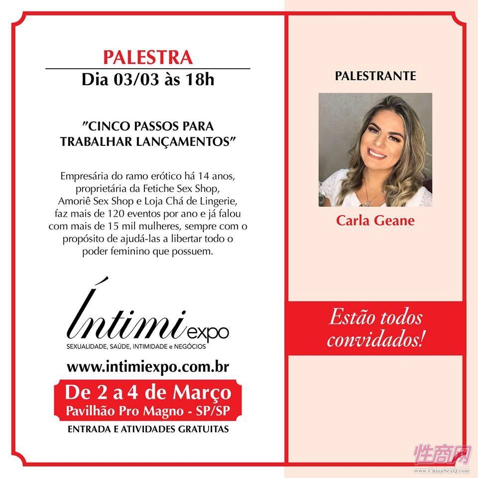 18巴西成人展Intimiexpo:与会嘉宾