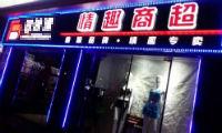 武汉一成人用品店开在小学旁 经投诉工商已介入