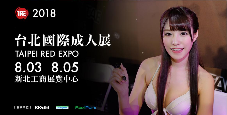2018台北国际成人展TRE横幅banner