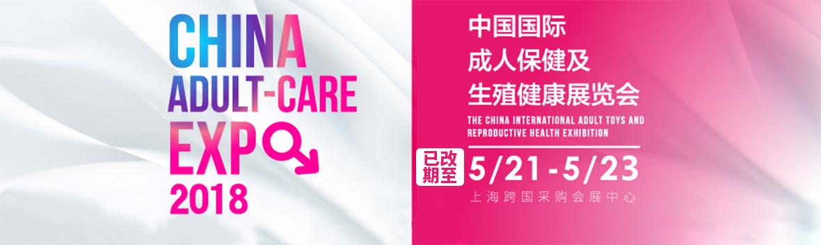 2018第十五届上海国际成人展横幅banner