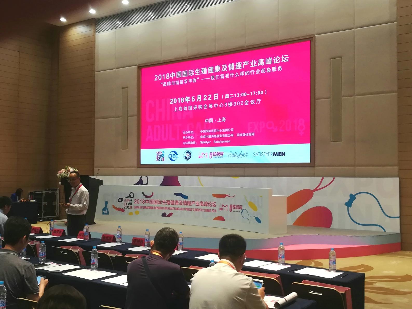 2018中国国际生殖健康及情趣产业高峰论坛现场报道!
