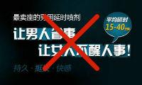 江永食药工质局开展行动,专查成人用品店虚假宣传
