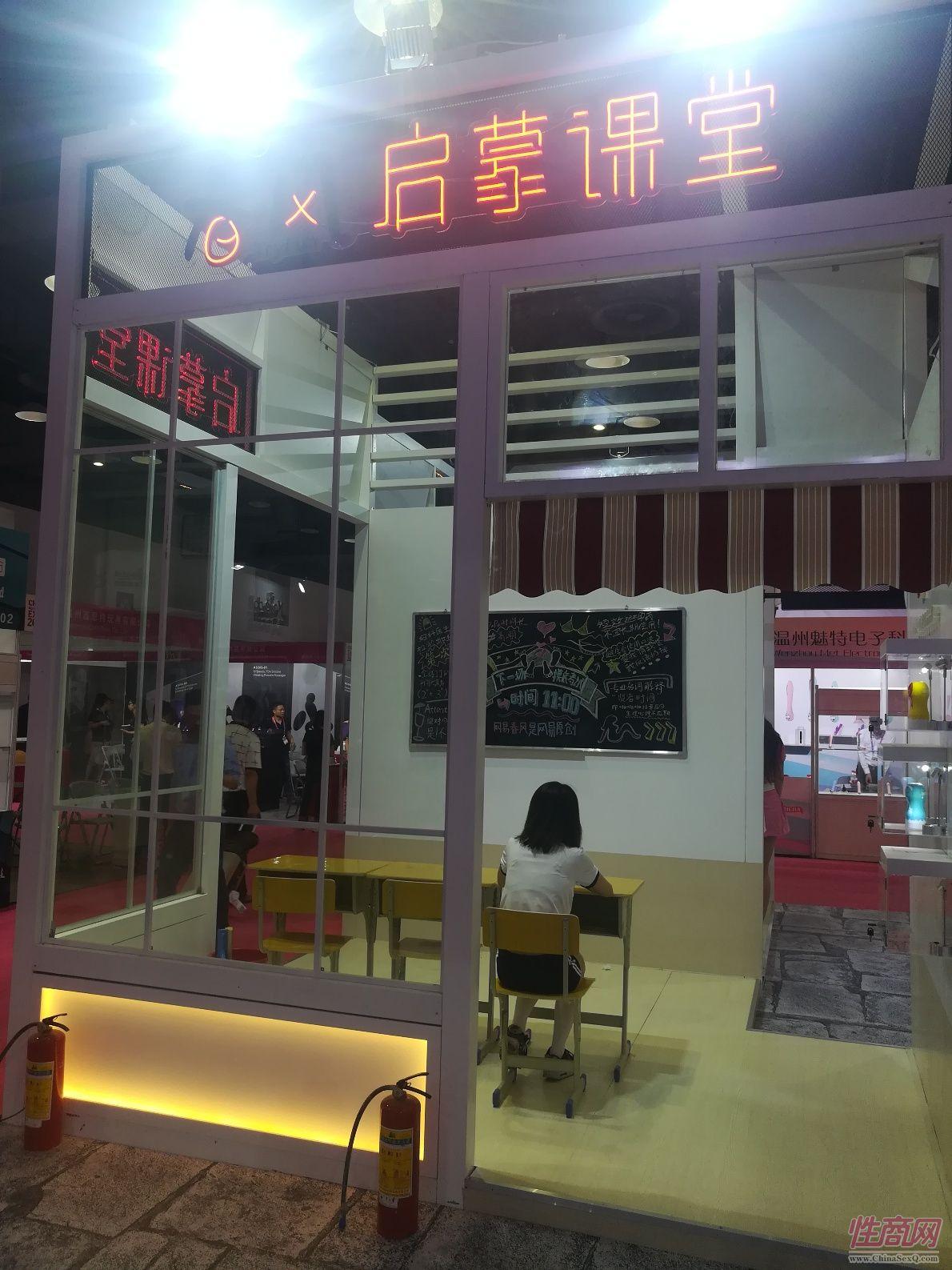 18上海成人展-现场盛况 (20)