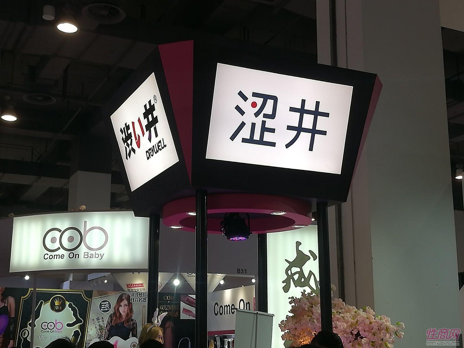 18上海成人展-现场盛况 (96)