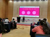 18上海成人展-高峰论坛 (1)