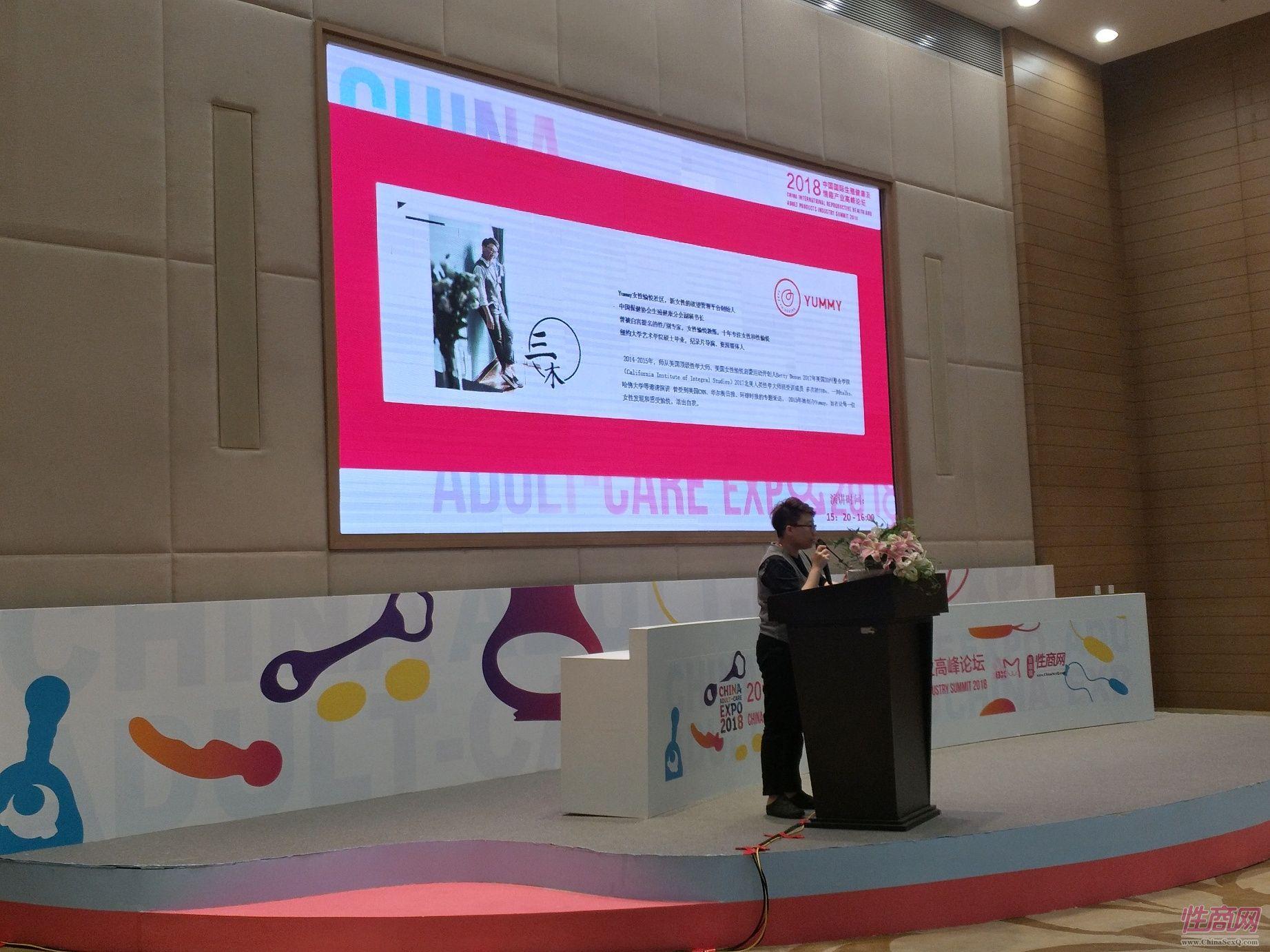 18上海成人展-高峰论坛 (2)