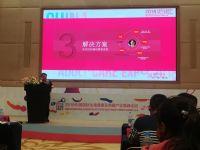 18上海成人展-高峰论坛 (12)