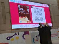 18上海成人展-高峰论坛 (15)