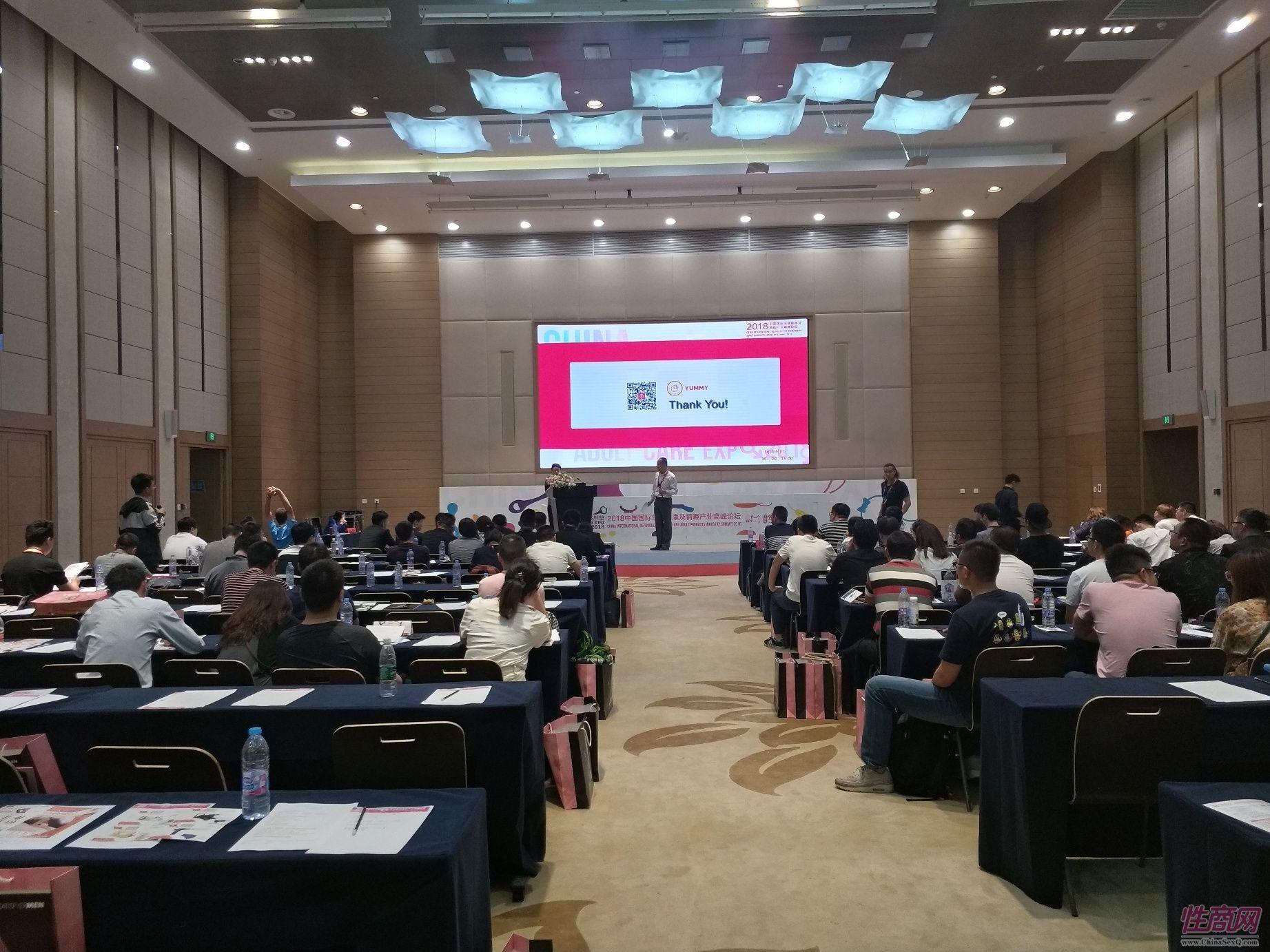 18上海成人展-高峰论坛 (26)