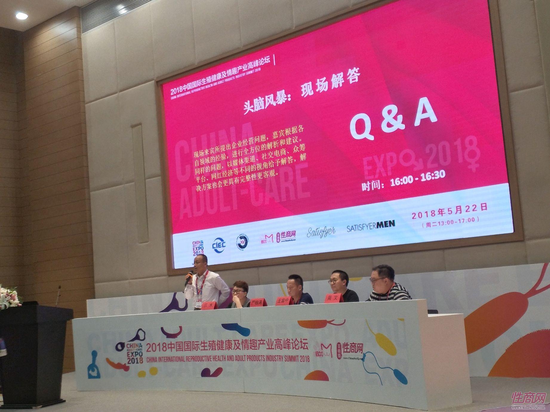 18上海成人展-高峰论坛 (28)
