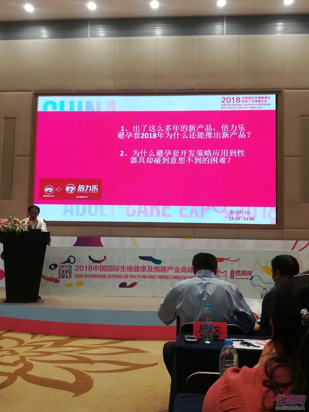 18上海成人展-高峰论坛 (44)