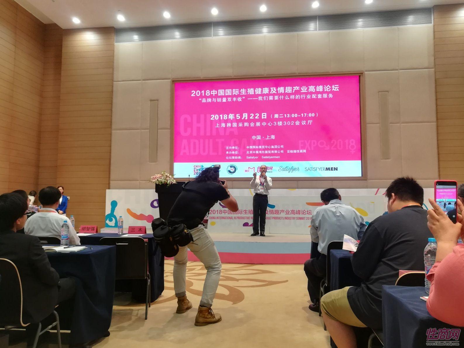 18上海成人展-高峰论坛 (35)