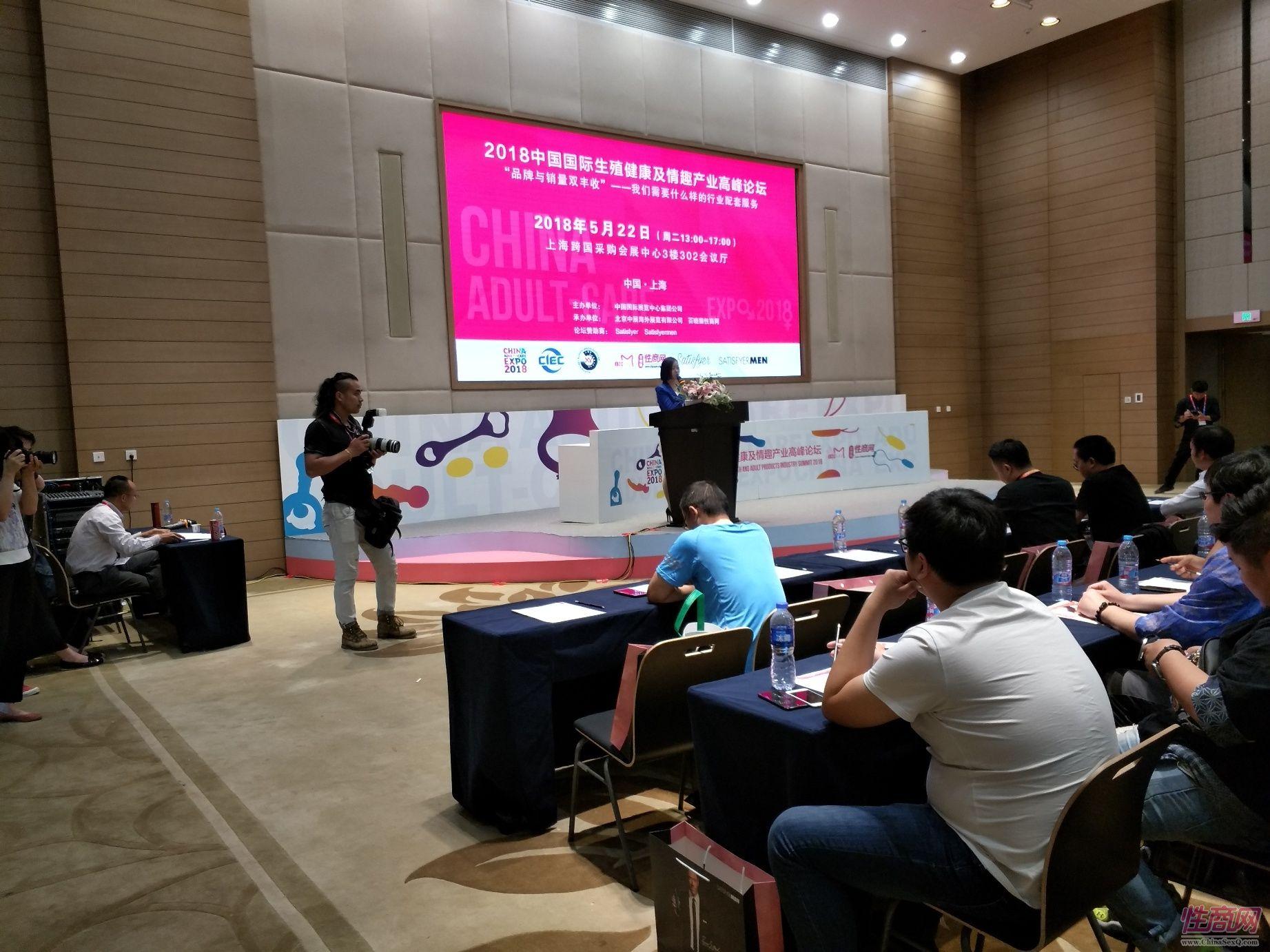 18上海成人展-高峰论坛 (39)