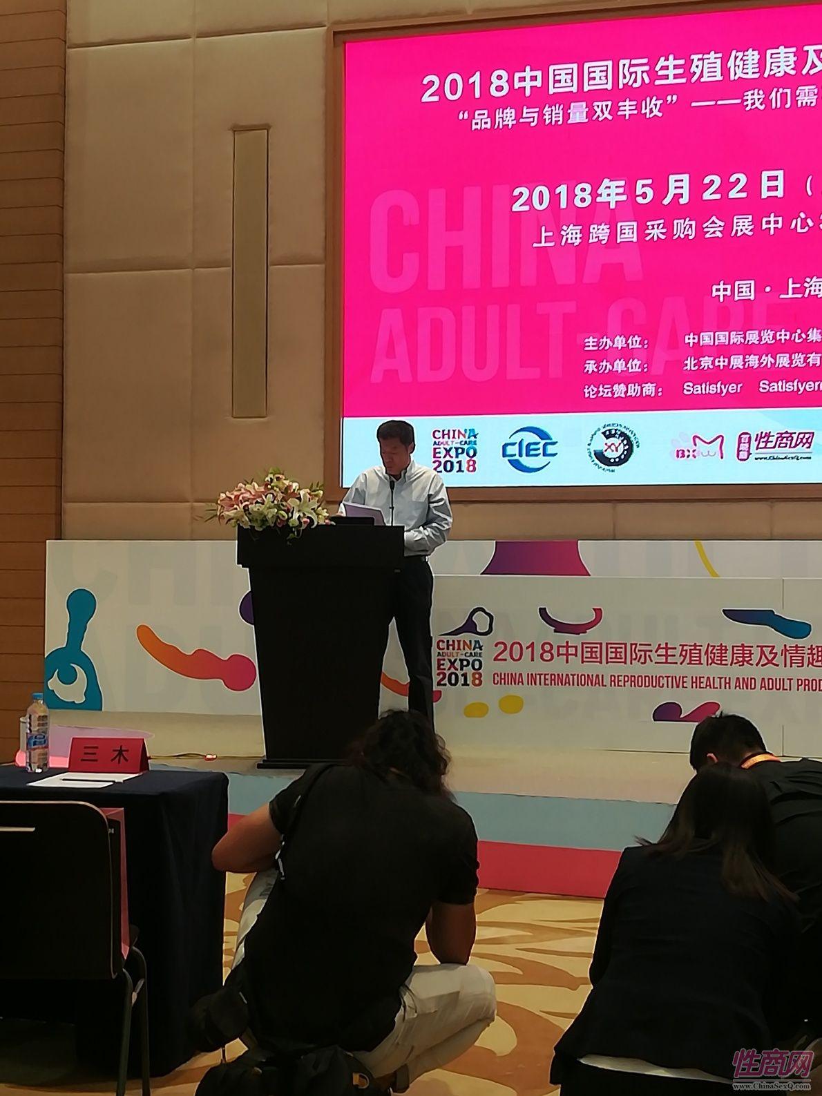 18上海成人展-高峰论坛 (38)