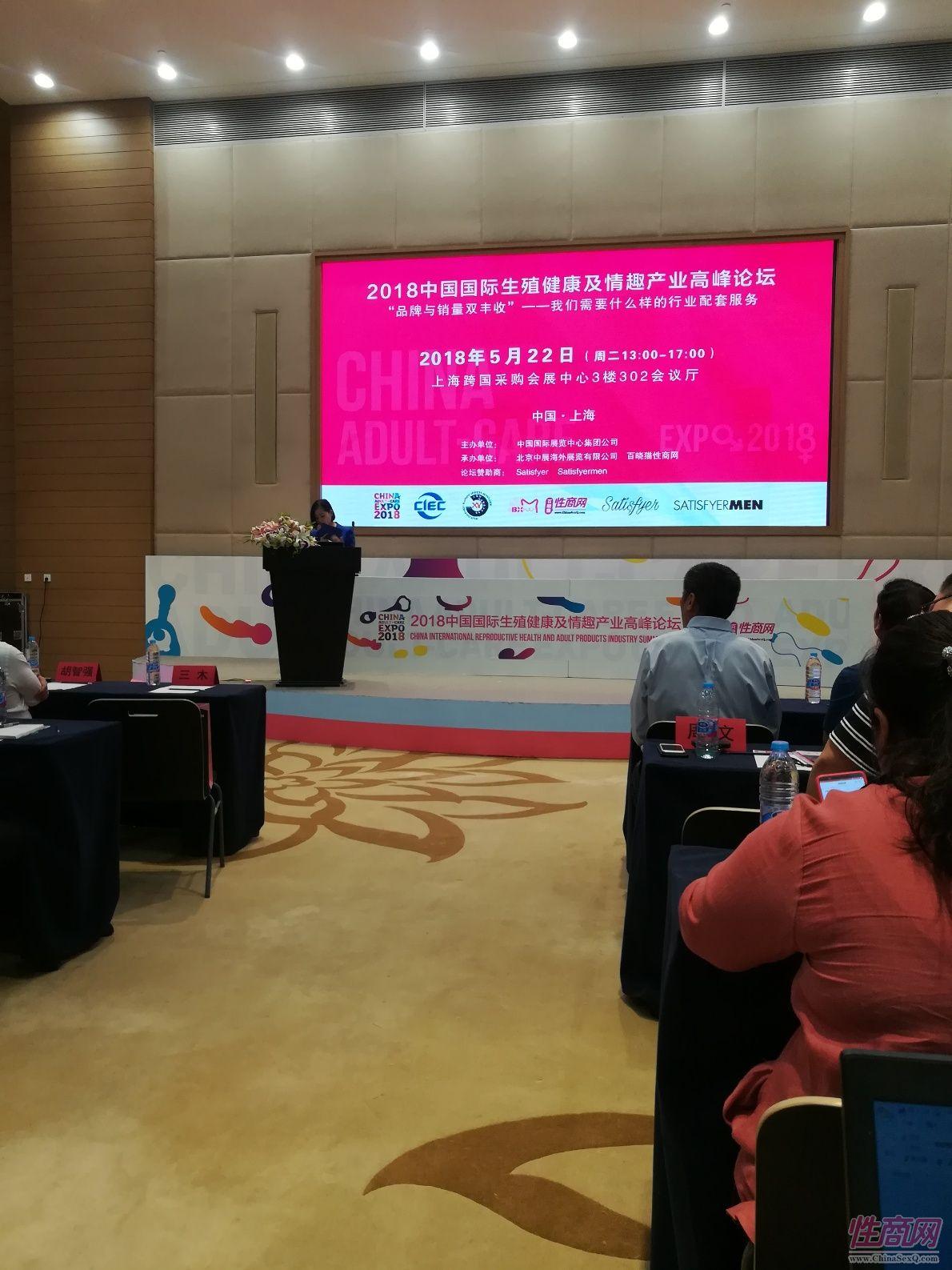 18上海成人展-高峰论坛 (40)