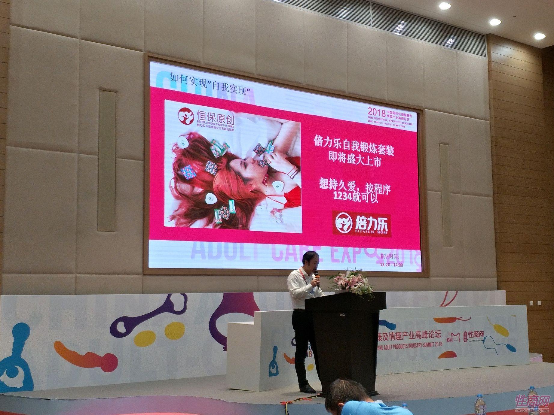 18上海成人展-高峰论坛 (49)