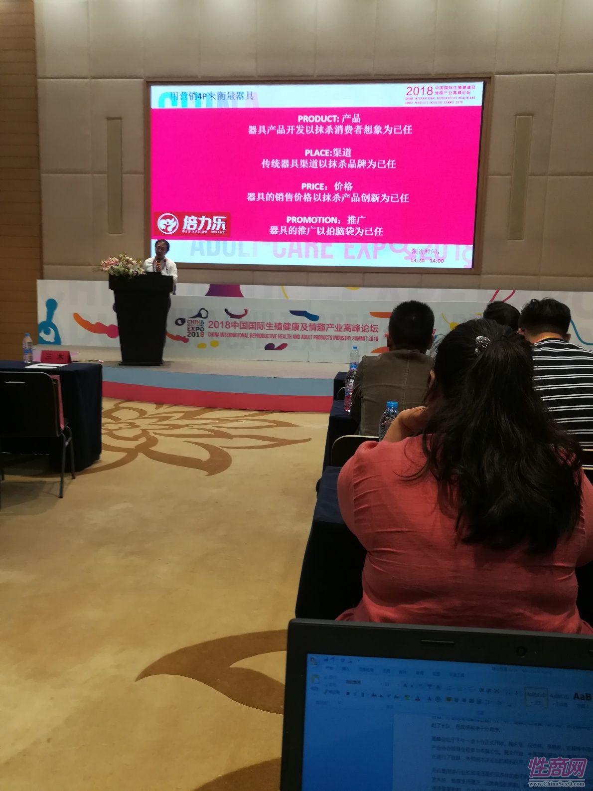 18上海成人展-高峰论坛 (51)