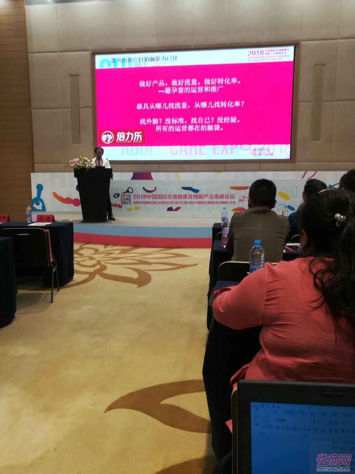 18上海成人展-高峰论坛 (52)