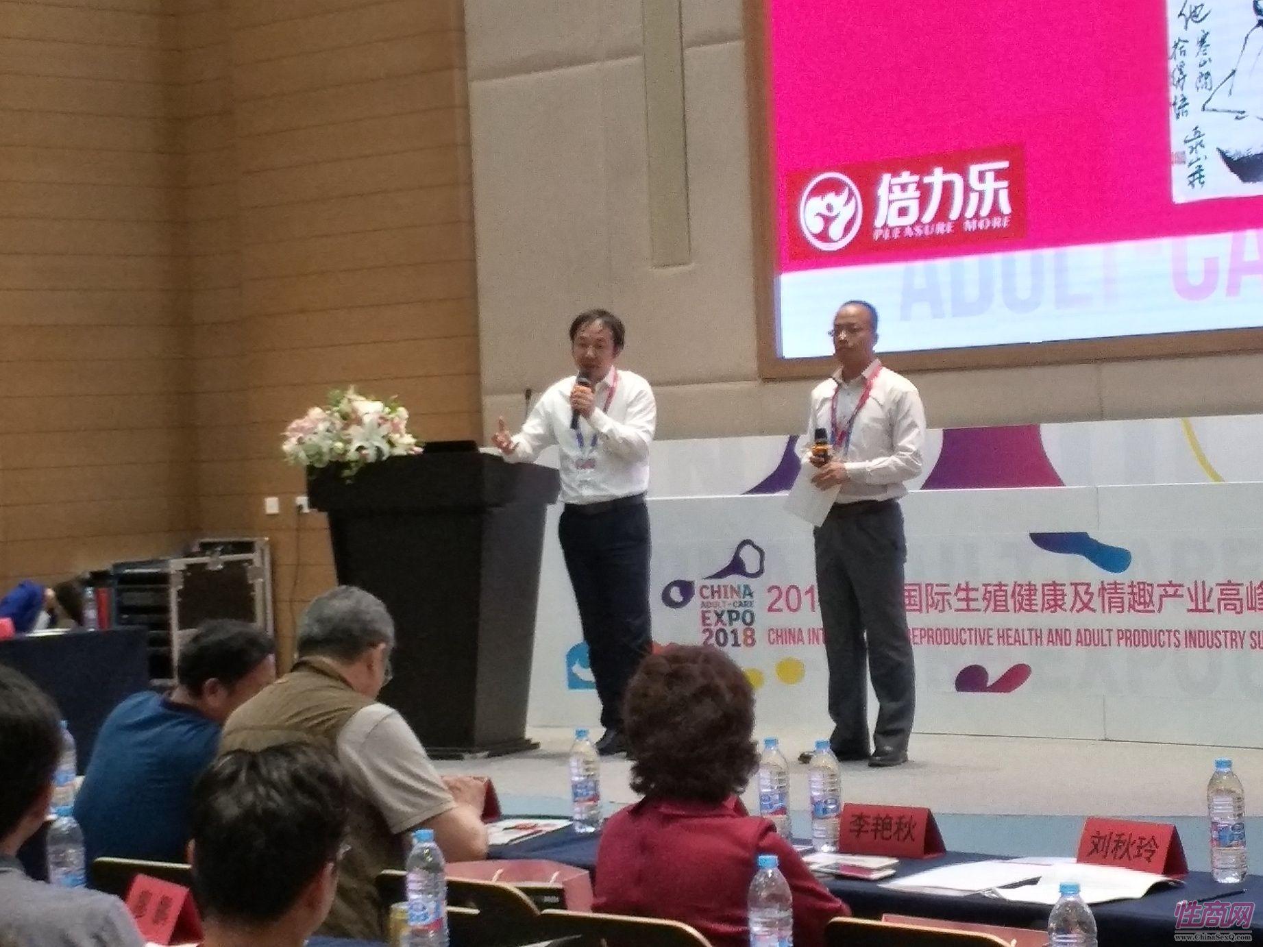 18上海成人展-高峰论坛 (54)