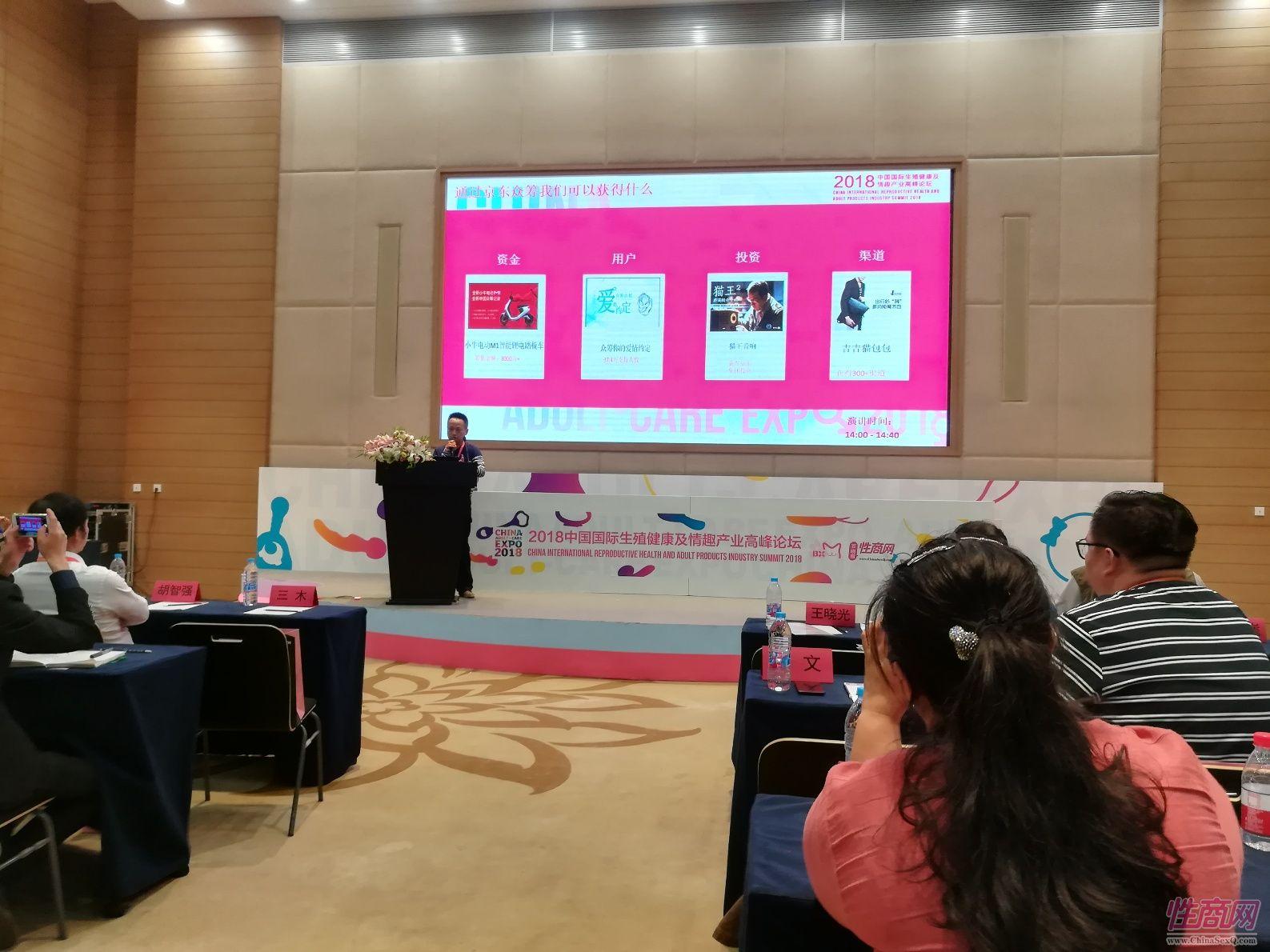 18上海成人展-高峰论坛 (58)