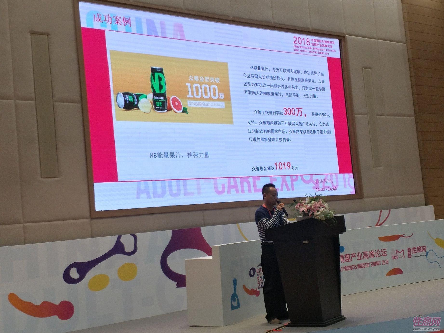 18上海成人展-高峰论坛 (59)