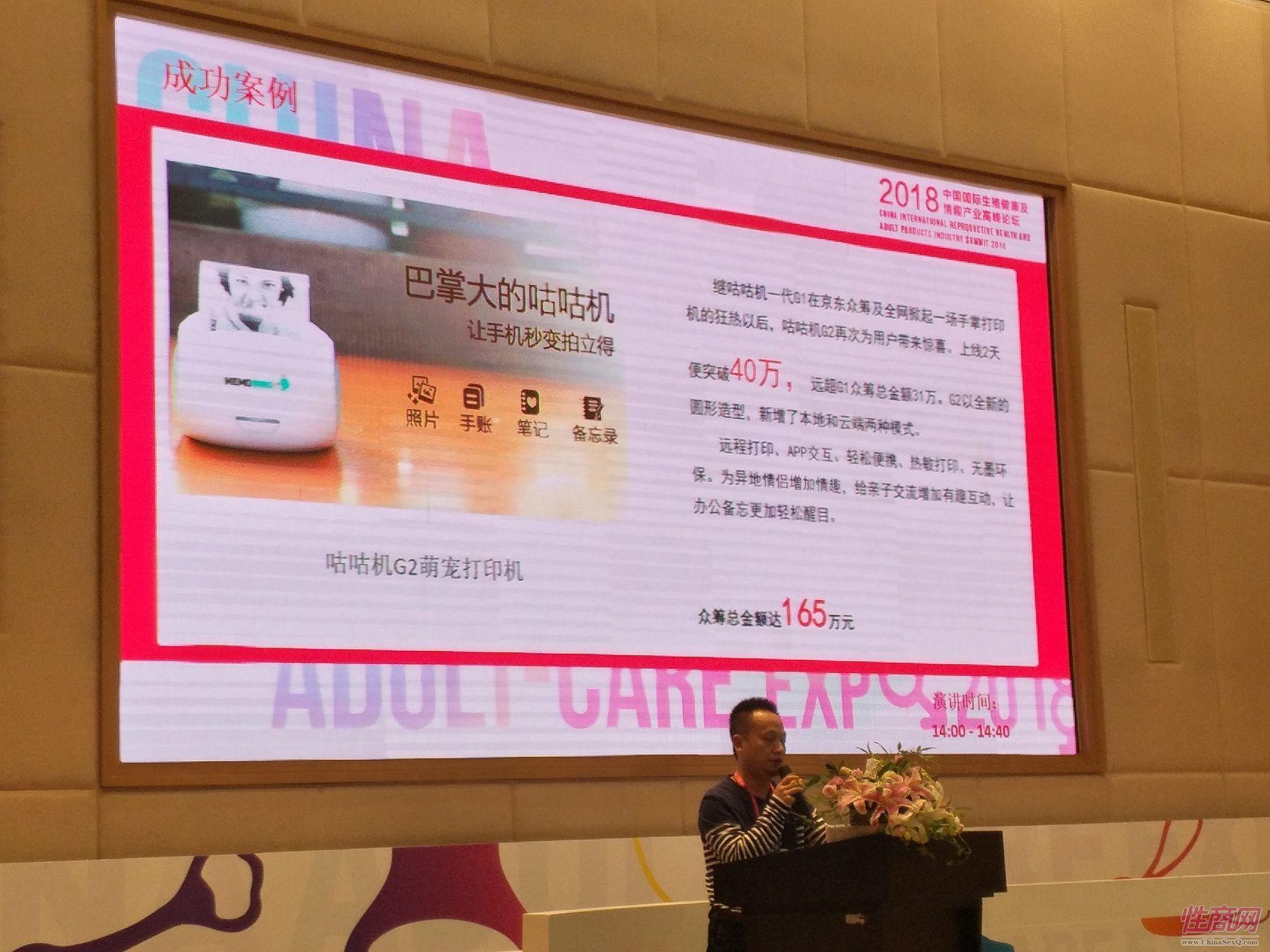 18上海成人展-高峰论坛 (60)