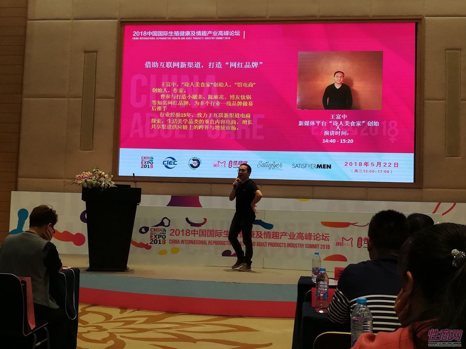 18上海成人展-高峰论坛 (69)