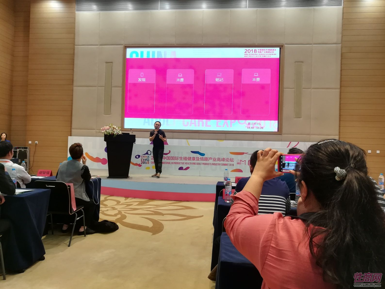 18上海成人展-高峰论坛 (72)