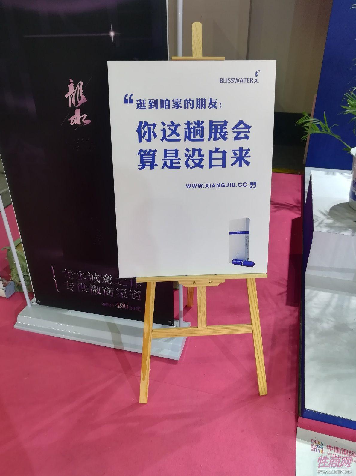 18上海成人展-参展产品 (59)
