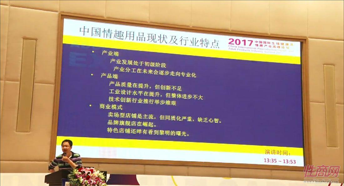 成人情趣用品行业天猫大数据分享-2017上海成人展产业高峰论坛