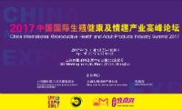 2017上海成人展产业高峰论坛―领导致辞