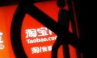 严查再度升级:淘宝平台严禁出现敏感词汇及描述,否则将严格处罚!