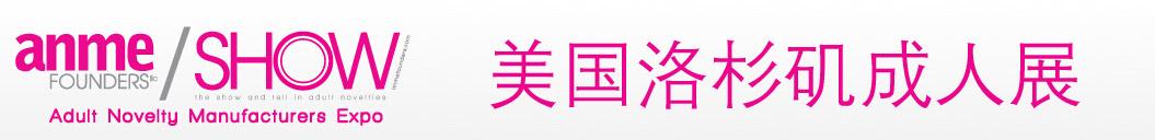 2018夏季美国洛杉矶国际成人展ANME Show横幅banner