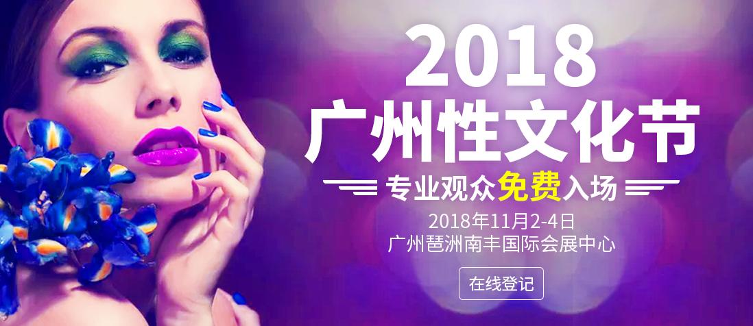 广州性文化节