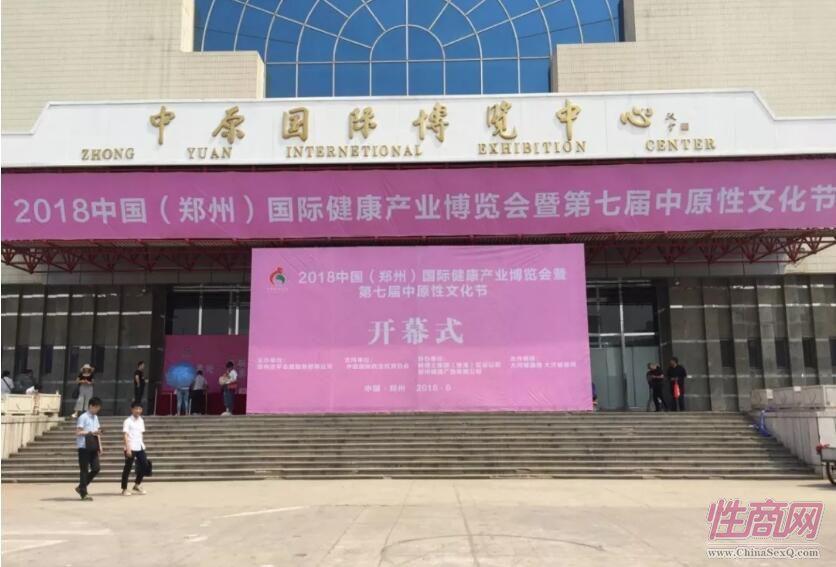 2018郑州性文化节在中原国际博览中心开幕