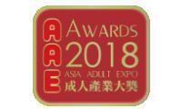 亚洲成人博览AAE 2018成人产业大奖接受申请,20项行业大奖将花落谁家?