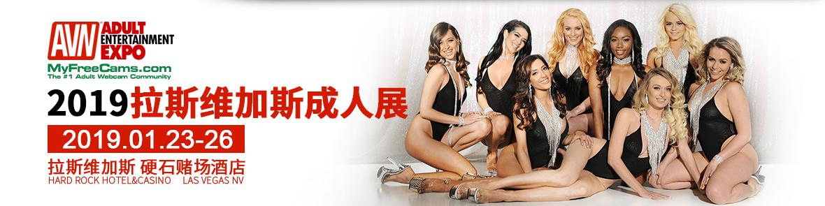 2019美国拉斯维加斯成人展AVNShow横幅banner