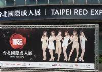 台北成人展展馆的大幅海报