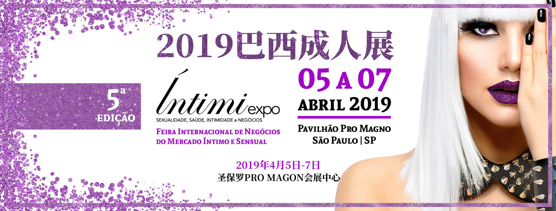 2019巴西成人展IntimiExpo横幅banner