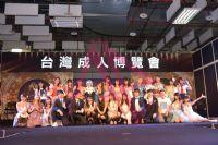 2018台湾成人博览众星云集