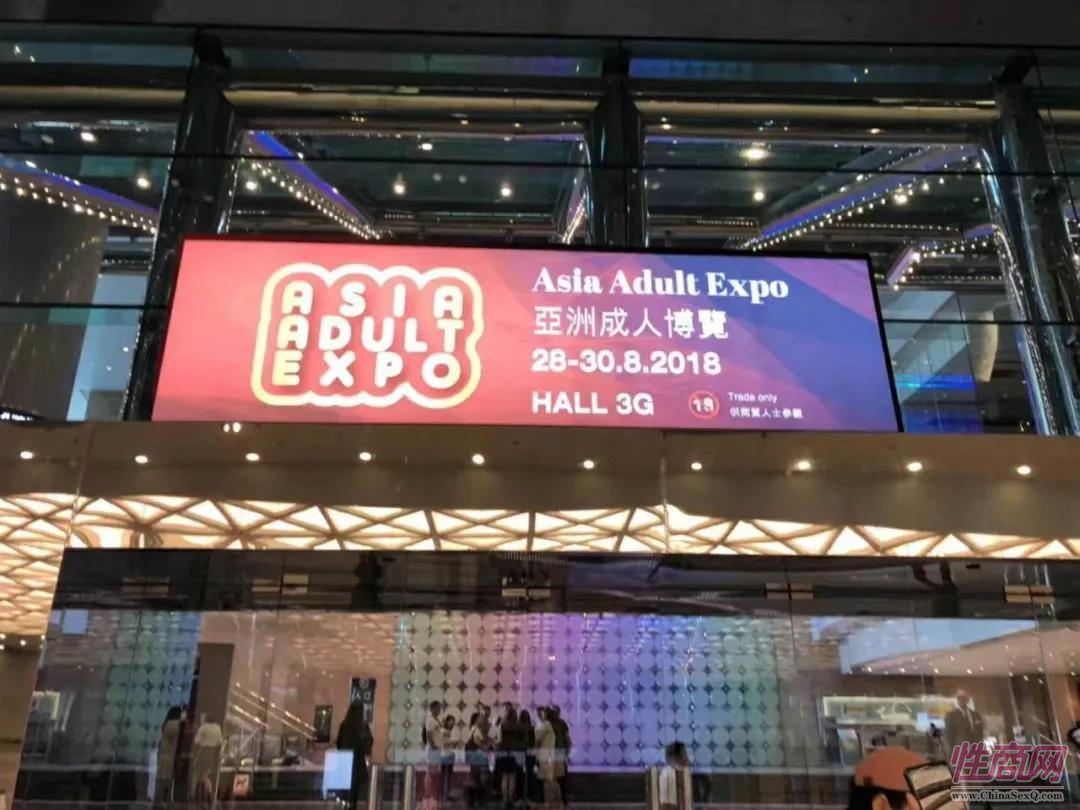 展馆一楼亚洲成人博览的广告