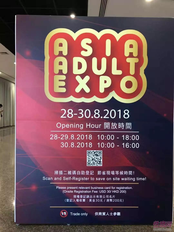 2018亚洲成人博览8月28日开幕
