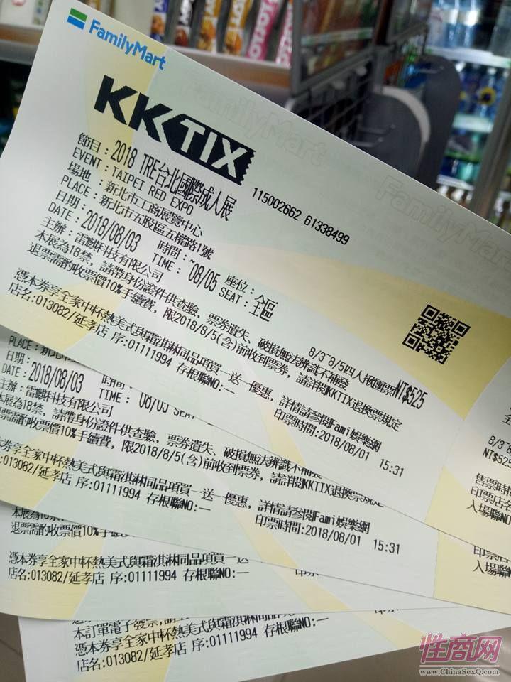 台北成人博览TRE门票