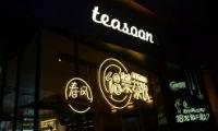 网易春风开了一家18禁奶茶店,点餐竟然需要「嗯~嗯啊!啊」