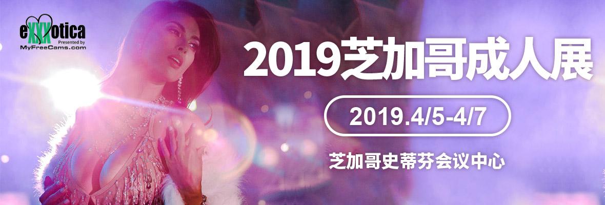 2019美国eXXXotica芝加哥成人展横幅banner