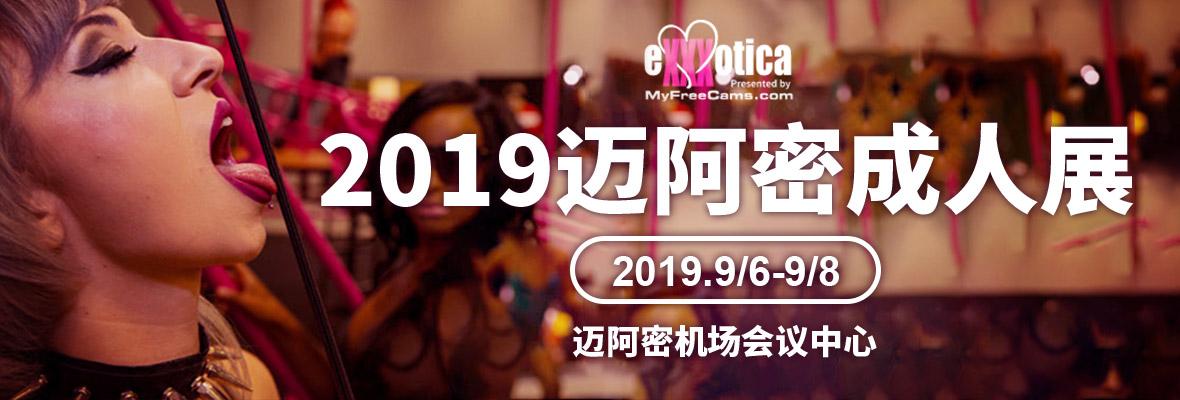 2019美国eXXXotica迈阿密成人展横幅banner